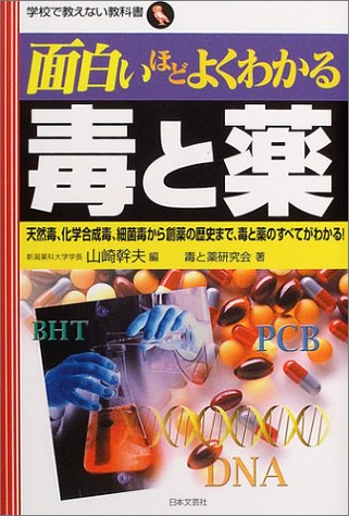 面白いほどよくわかる毒と薬—天然毒、化学合成毒、細菌毒から創薬の歴史まで、毒と薬のすべてがわかる! (学校で教えない教科書)