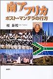 南アフリカ—ポスト・マンデラの行方(榎 泰邦)