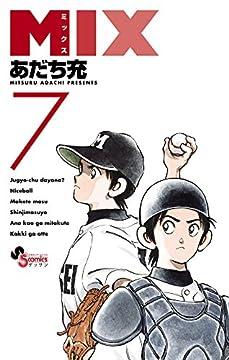 MIX 7 (ゲッサン少年サンデーコミックス)