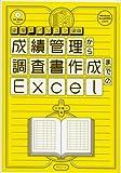成績管理から調査書作成までのExcel (教師のパソコン教室)