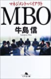 MBO―マネジメント・バイアウト (幻冬舎文庫)