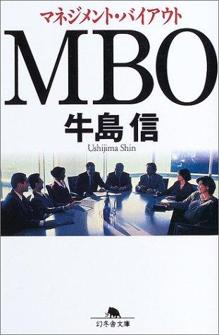 MBO―マネジメント・バイアウト