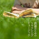 読書のためのリラクシング・ミュージック