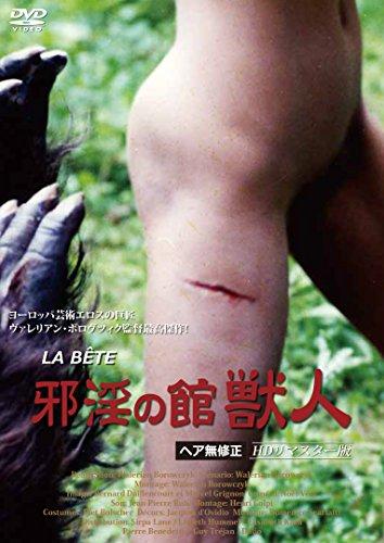 邪淫の館 獣人(ヘア無修正)HDリマスター版[DVD]