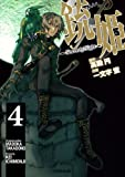 銃姫~Sincerely Night~(4) <完> (シリウスコミックス)