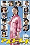 武井咲 DVD 「アスコーマーチ DVD-BOX 5枚組」