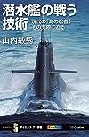 潜水艦の戦う技術 現代の「海の忍者」——その実際に迫る (サイエンス・アイ新書)