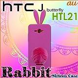 HTC J butterfly HTL21ウサギシリコンケースカバー ラビットしっぽ付 マゼンタウサギ (エイチティーシー ジェー バタフリー ドコモ docomo)