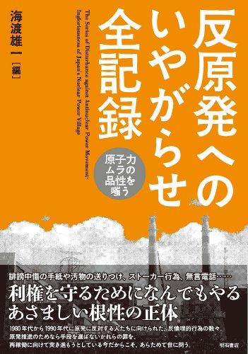 反原発へのいやがらせ全記録——原子力ムラの品性を嗤う