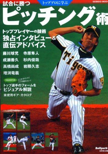 トッププロに学ぶ試合に勝つピッチング術 (SEIBIDO MOOK Ballpark.)