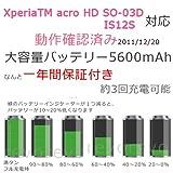 docomo Xperia acro HD SO-03D,au IS12S 対応 大容量 バッテリー 5600mAh マルチ ポータブル充電器(なんと1年間保証付き)docomo au エクスペリアHD DS,PSP,スマホ iPad,Iphoneも可能!充電器 BFI-5600