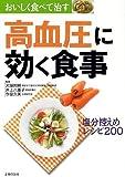 おいしく食べて治す高血圧に効く食事—塩分控えめレシピ200