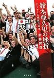 鈴木亜久里の挫折—F1チーム破綻の真実