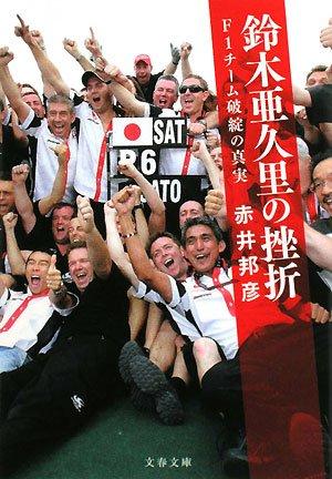 鈴木亜久里の挫折—F1チーム破綻の真実 (文春文庫)
