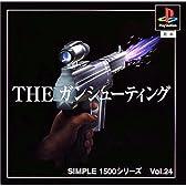 SIMPLE1500シリーズ Vol.24 THE ガンシューティング