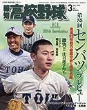 高校野球 2016年 03 月号 [雑誌]