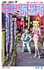 こちら葛飾区亀有公園前派出所 第174巻 2011年04月21日発売