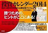 投資カレンダー2014: 株式・日経平均先物の必勝投資アイテム (マルチメディア)