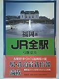 福岡県JR全駅