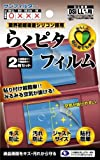 DSi LL用液晶保護フィルター『らくピタフィルム』