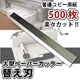 大型裁断機 ペーパーカッター用 「替え刃」