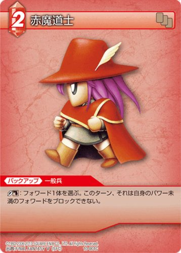 ファイナルファンタジー FF-TCG 赤魔道士 10-001C [おもちゃ&ホビー]