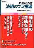一級建築士受験法規のウラ指導 2009年版―「持込法令集」作成パーフェクトマニュアル