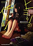 ヒミツのイビツ Smells Like Teen ××× (ヤングチャンピオン烈コミックス)