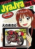 ジャジャ(15) (サンデーGXコミックス)