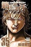 範馬刃牙(35) (少年チャンピオン・コミックス)