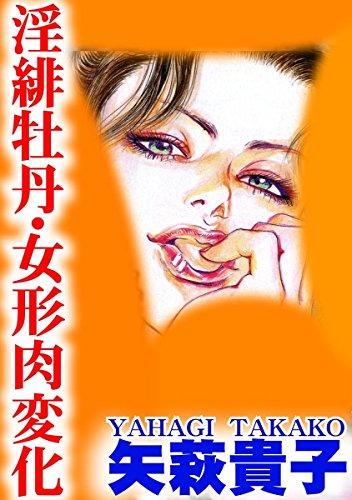 淫緋牡丹・女形肉変化