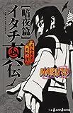 NARUTO-ナルト- イタチ真伝 暗夜篇 (JUMP j BOOKS)