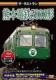 ザ・ラストラン 熊本電鉄5000形 [DVD]