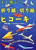 よく飛ぶ!折り紙・切り紙ヒコーキ