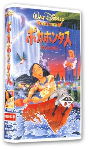 ポカホンタス【日本語吹替版】 [VHS]