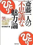 斎藤一人の不思議な魅力論 笑いながら成功する法則 PHP文庫
