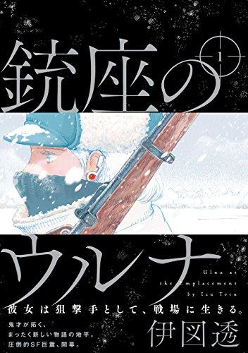 銃座のウルナ 1<銃座のウルナ> (ビームコミックス)