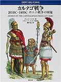 カルタゴ戦争―265BC‐146BCポエニ戦争の軍隊 (オスプレイ・メンアットアームズ・シリーズ)