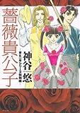 薔薇貴公子—京&一平シリーズ特別編 (花とゆめCOMICSスペシャル)