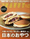 SAVVY (サビィ) 2014年 12月号
