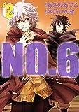NO.6 [ナンバーシックス](2) (ARIAコミックス)