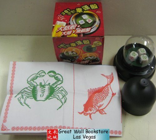 Bau Cua Ca Cop + Tai Xiu (Fish Prawn Crab + Sic Bo) (w/battery powered dice cup - Requires two AAA batteries - batteries not included) (Bau Ca Tom Cua compare prices)