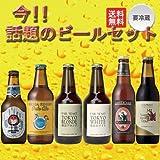 話題の地ビール・クラフトビール6本飲み比べ セット