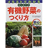 イラストでわかる はじめての有機野菜のつくり方