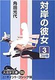 対岸の彼女〈3〉 (大活字文庫)
