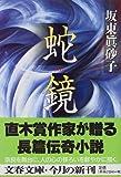 蛇鏡 (文春文庫)