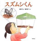 スズムシくん (福音館の科学シリーズ)