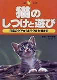 猫のしつけと遊び―日常のケアからトラブル対策まで