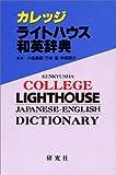 Kenkyusha College Lighthouse Japanese-English Dictionary