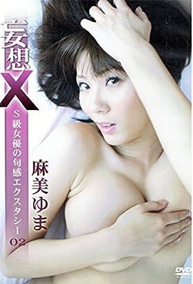 麻美ゆま/妄想X S級女優の旬感エクスタシー 02 [DVD]